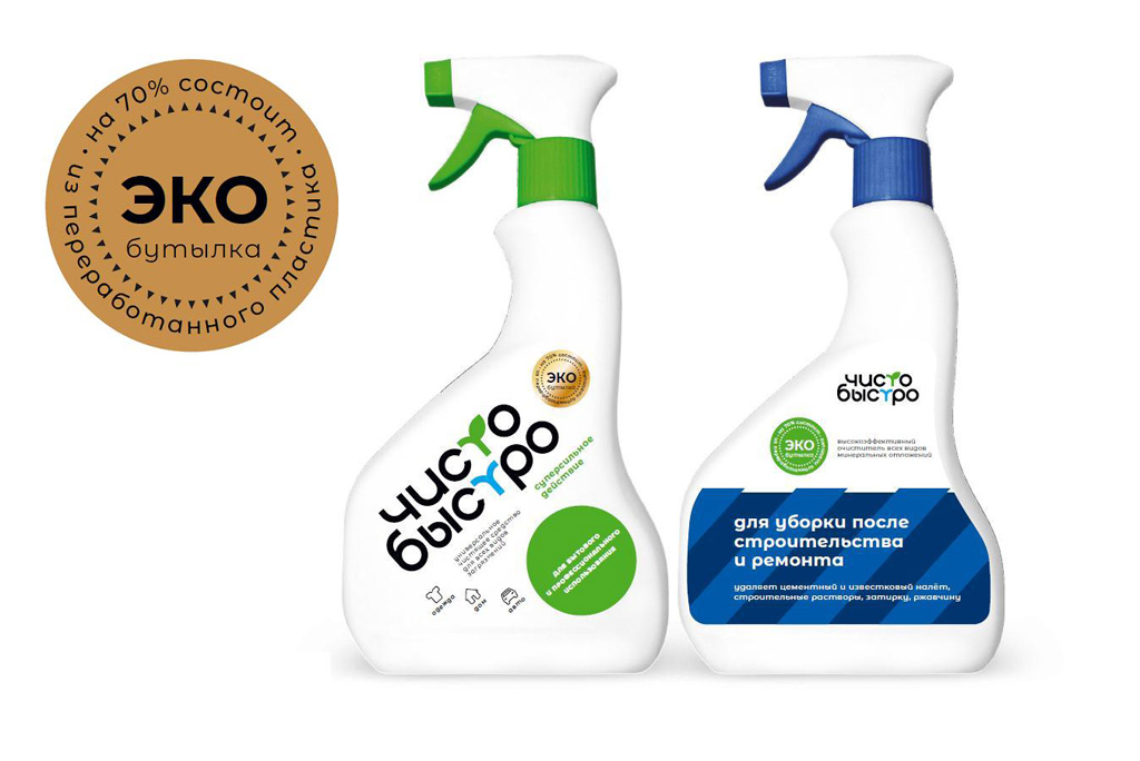 «Clean&Quick» for the development of responsible consumption